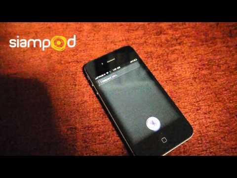 พรีวิว : iPhone 4S (ทดลองใช้ Siri)