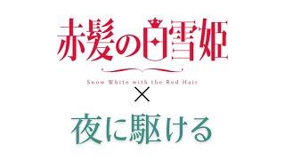 赤髪の白雪姫(14)