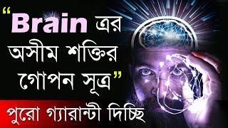 গ্যারান্টী রইলো ভিডিওটি ব্রেইনকে বিদ্যুতের গতি দেবে I Increase Mind Power and Memory Skills Bengali