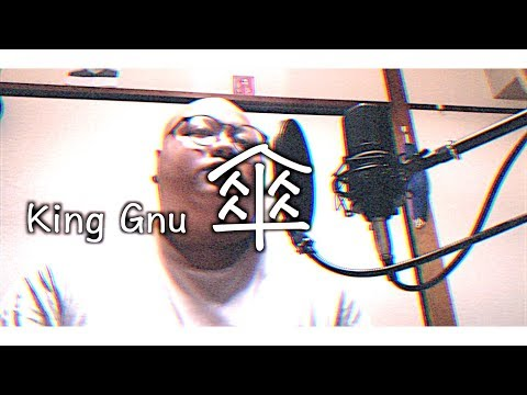 傘 / King Gnu【歌ってみた】