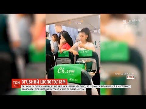 Жінка вимагала від екіпажу літака затримати рейс через запізнення доньки-шопоголіка