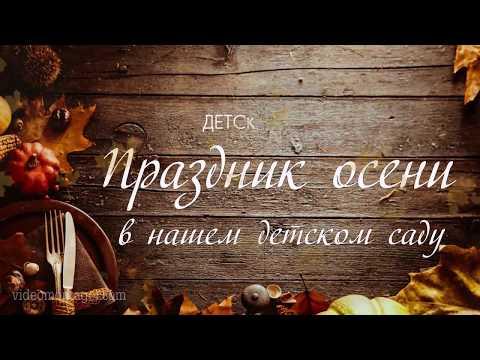 ФУТАЖ ПРАЗДНИК ОСЕНИ 📀 Full HD 1080p.