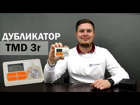 Дубликатор домофонных ключей TMD-3R (тмд)