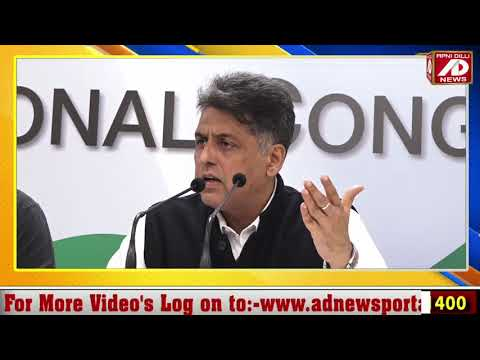 कांग्रेस ने मोदी सरकार पर सरकारी जांच एजेंसियों के दुरुपयोग का आरोप लगाया