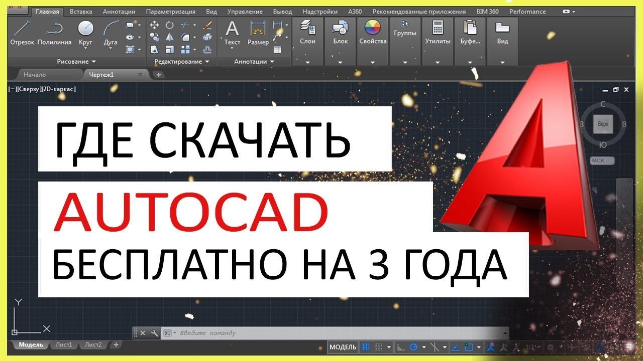 geogebra скачать бесплатно на русском