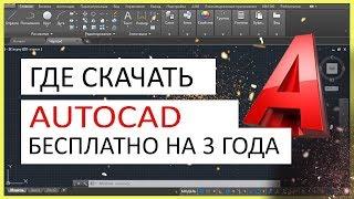 AutoCAD скачать бесплатно. Автокад русская версия