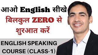 English बोलना सीखे एकदम Starting से  English Speaking Course | #Class1 #englishspeakingcourse screenshot 2