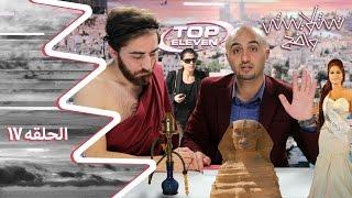 الحلقة السابعة عشر - بعنوان Top 11 2014