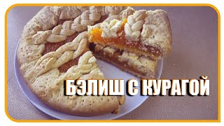 Татарские пироги Бэлиш с курагой. Сладкий пирог к чаю.
