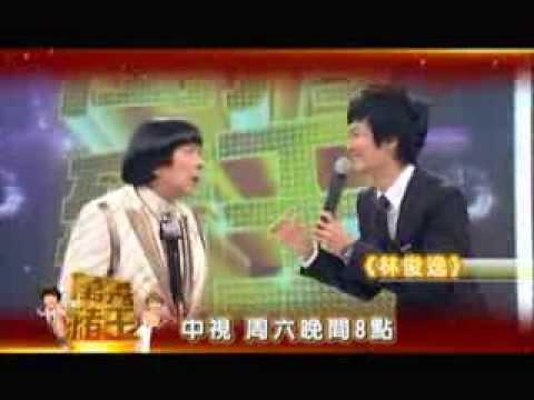 中視2/15「萬秀豬王」#79精采預告/ 林俊逸
