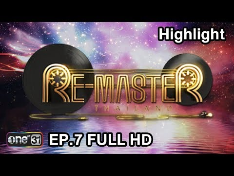 Re-Master Thailand | EP.7 (FULL HD) Highlight | 23 ธ.ค. 60 | one31