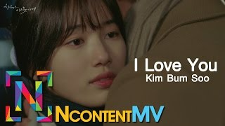 Gambar cover I Love You - Kim Bum Soo (Ost. Uncontrollably Fond)