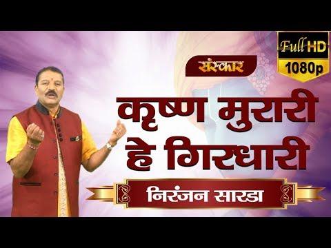 कृष्ण मुरारी हे गिरधारी - निरंजन सारडा || Krishna Murari Hey Girdhari || Niranjan Sarda