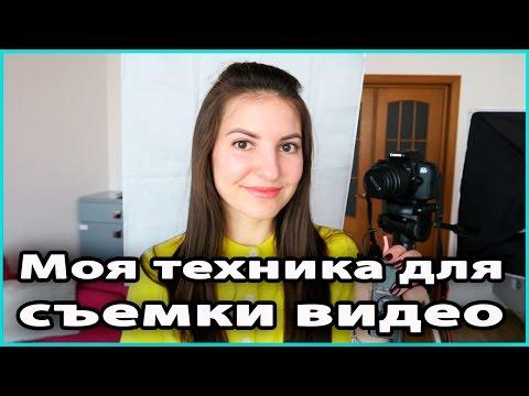 🎥 МОЯ ТЕХНИКА ДЛЯ СЪЕМКИ ВИДЕО | Canon g7x, Canon 650d, Sony HDR-CX160, Olympus 💜 LilyBoiko