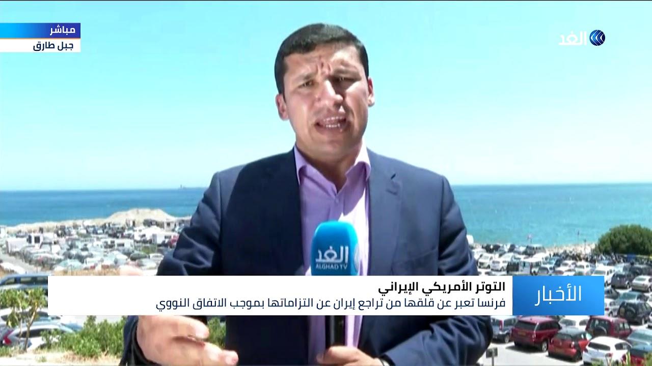 قناة الغد:بريطانيا تحاول التسهيل في الإفراج عن الناقلة الإيرانية بجبل طارق.. فما السبب؟