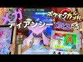 【ガオーレ ウルレジェ5】メガディアンシーかわいい!!!ディフェンスフォルムのデオキシスとバトル!