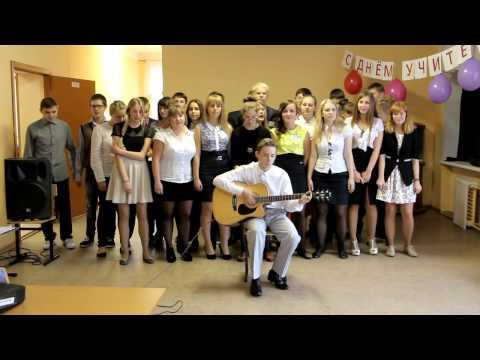 Финальная песня на День учителя (2014).