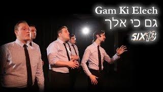 Six13 - Gam Ki Elech | גם כי אלך