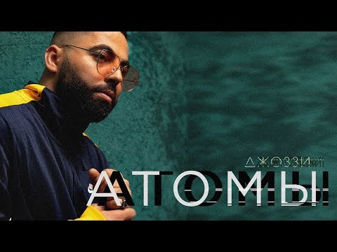 Смотреть клип Джоззи - Атомы