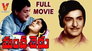 Manchi chedu telugu full  movie i ntr | b.saroja devi | sharada | old hit movies | v9 videos