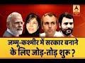 जम्मू-कश्मीर में सरकार बनाने के लिए जोड़ तो़ड़ शुरू ? | ABP News Hindi