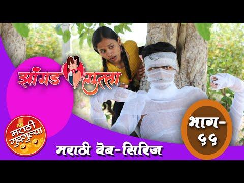 भोंगळेवाडीचा झांगड-गुत्ता | भाग #५५| Bhongalewadi Zhangadgutta | EP#55 | Marathi Web Series