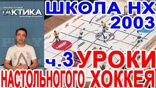 Уроки настольного хоккея 2003 - ч.3 - школа и практические занятия