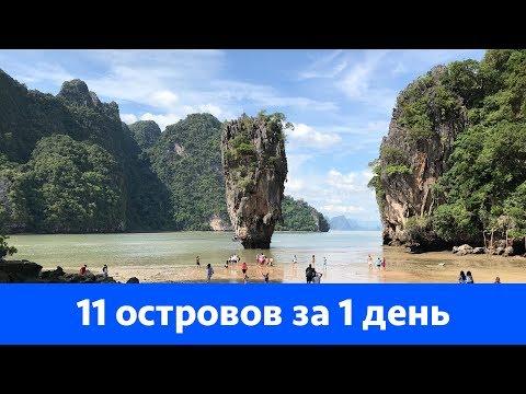 11 островов 1 день экскурсия на Пхукете