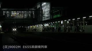 JR常磐線 2019/09/29 お召し列車運転