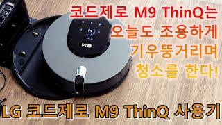 LG 코드제로 M9 ThinQ 사용기 - 얼마나 조용히…