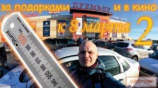 Поездка в М5 МОЛЛ и ПРЕМЬЕР в Рязань из Ряжска (часть 2)