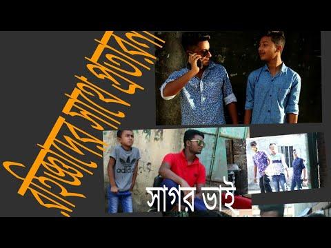 রহিজ্ঞাদের সাথে প্রতারনা//new bangla short film/made by bangali guys