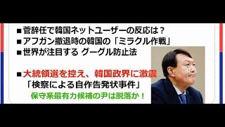 9/11収録 尹錫悦大ピンチ「日本のメディアが伝えない検察の自作自演告発事件」他