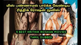 5 BEST HRITHIK ROSHAN MOVIES TAMIL DUBBED | KOLLYWOOD TAMIL