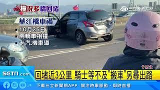 上班尖峰出車禍 華江橋「堵」成大型停車場 三立新聞台