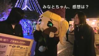 2015那珂湊駅イルミネーション点灯式