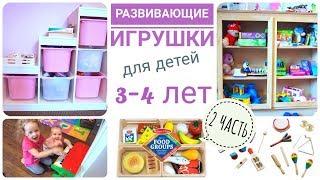 Любимые Развивающие игрушки для детей 3-4 лет (2 ЧАСТЬ)
