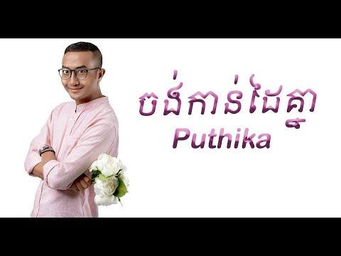 ចង់កាន់ដៃគ្នា_Puthika Version_Official Lyric Video ft. TingTong_Jong Kan Dai Knea