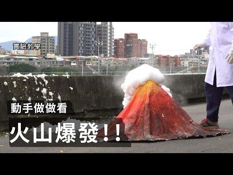 自製三公尺高的火山爆發【LIS實驗室】