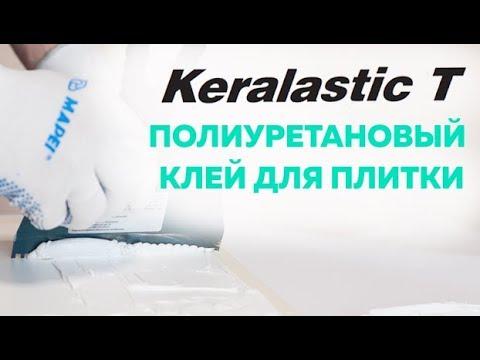 Полиуретановый клей для плитки mapei наливной пол 3д днепропетровск