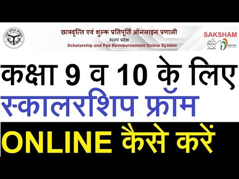 Repeat up scholarship renewal form kaise bhare|up
