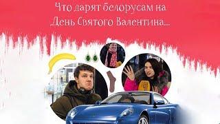 Что дарят белорусам на День Святого Валентина.