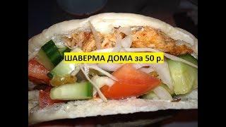 ШАВЕРМА ДОМА за 50 рублей /Простой рецепт за 30 минут/БОМЖ ОБЕД /