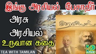 History of Politics II what is Politics IITea with Tamilan