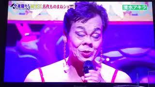 清水アキラのものまね 清水アキラ 検索動画 14