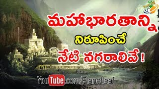 Download Cities Of Mahabharata In Present Day || బయటపడ్డ మహాభారత కాలం నాటి నగరాలు || With Subtitles Mp3 and Videos