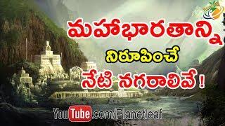 Cities Of Mahabharata In Present Day || బయటపడ్డ మహాభారత కాలం నాటి నగరాలు || With Subtitles