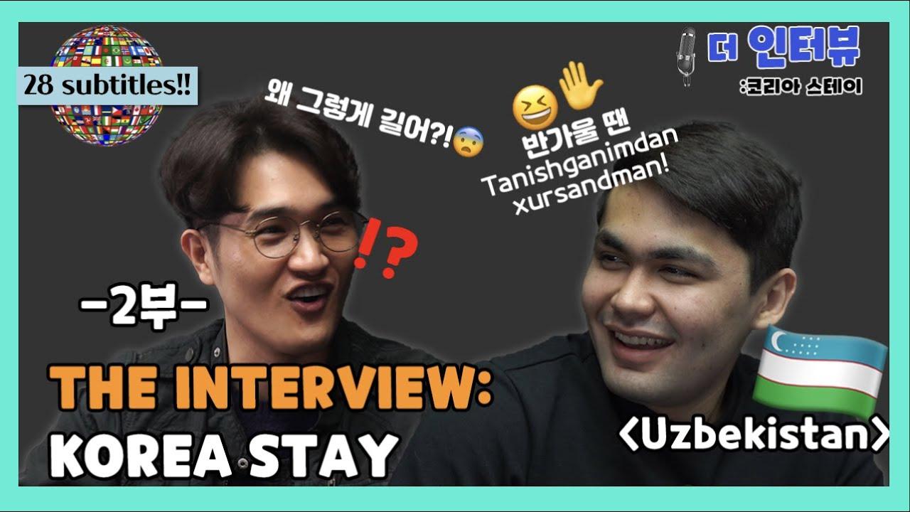 Part 2[THE INTERVIEW: KOREA STAY] -Uzbekistan- 더 인터뷰: 코리아 스테이 -우즈베키스탄 편-