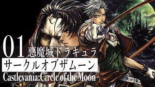 01【悪魔城ドラキュラ サークルオブザムーン】を楽しく実況プレイ!
