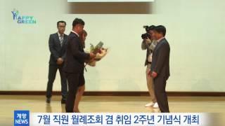 7월 1주_7월 직원 월례조회 겸 취임 2주년 기념식 개최 영상 썸네일